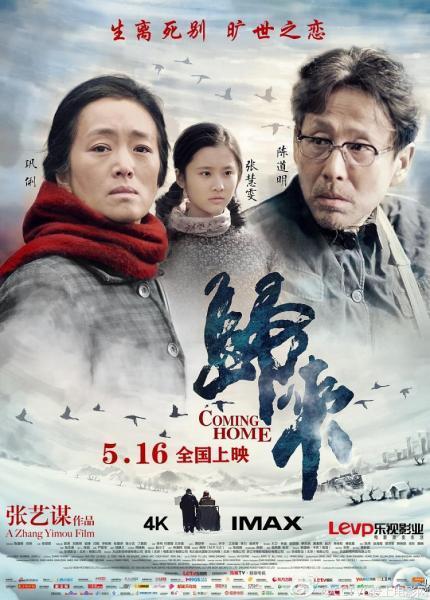 Cine: Gui Lai (Regreso a casa) V.O. chino subs. Español