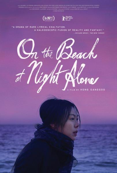 Cine: Bamui Haebyueseo Honja (En la playa sola de noche)
