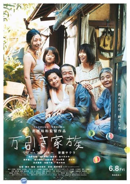 Cine: Manbiki Kazoku (Un asunto de familia)